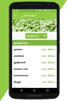 Tamilnadu Daily Market Prices screenshot 7