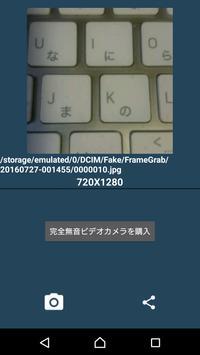 無音連射カメラ apk screenshot