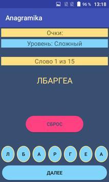 Anagramika screenshot 1
