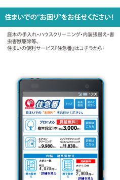 公式コメリドットコム для андроид скачать Apk