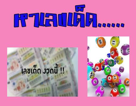หาเลขเด็ดทั่วไทย poster