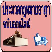 ประมวลกฎหมายอาญา ฉบับออนไลน์ icon