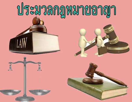 ประมวลกฎหมายอาญา ฉบับออนไลน์ poster