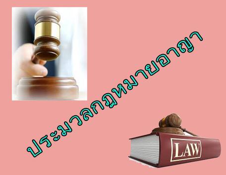 ประมวลกฎหมายอาญา ฉบับออนไลน์ screenshot 1