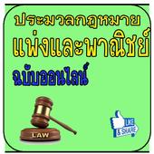 ประมวลกฎหมายแพ่ง ฉบับออนไลน์ icon