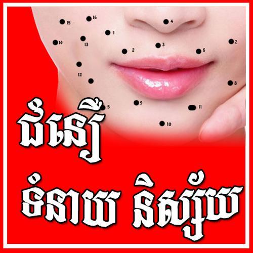 khmer horoscope apk android apkpure. Black Bedroom Furniture Sets. Home Design Ideas