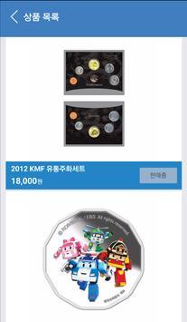 한국조폐공사 쇼핑몰 screenshot 3