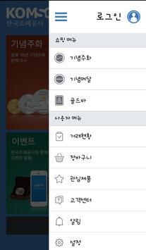 한국조폐공사 쇼핑몰 screenshot 2