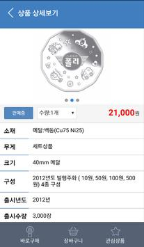 한국조폐공사 쇼핑몰 screenshot 4