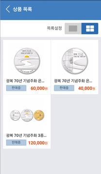 한국조폐공사 쇼핑몰 screenshot 5