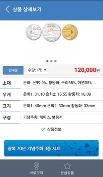 한국조폐공사 쇼핑몰 screenshot 6