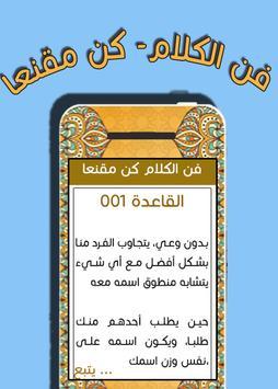 فن الكلام و الحديث و الاقناع screenshot 13