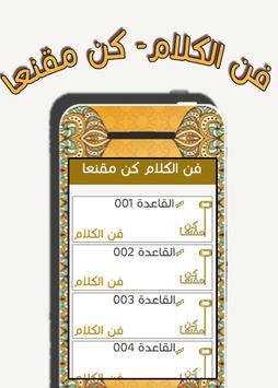 فن الكلام و الحديث و الاقناع screenshot 16