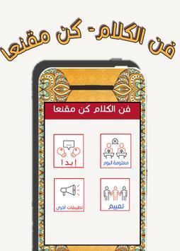 فن الكلام و الحديث و الاقناع screenshot 7