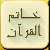 Khatam Al Quran icon