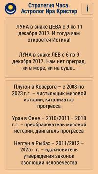 Стратегия Часа. Астролог Ира Кристер poster