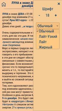 Стратегия Часа. Астролог Ира Кристер apk screenshot