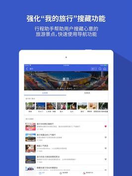 韩巢韩国地图-韩国旅游自由行必备的中文版韩国全国地图 screenshot 14