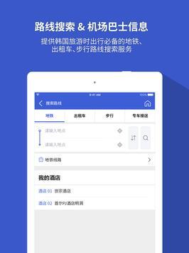 韩巢韩国地图-韩国旅游自由行必备的中文版韩国全国地图 screenshot 11