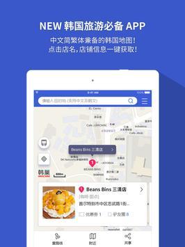 韩巢韩国地图-韩国旅游自由行必备的中文版韩国全国地图 screenshot 12