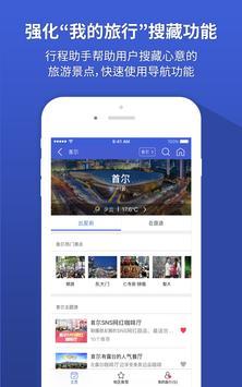 韩巢韩国地图-韩国旅游自由行必备的中文版韩国全国地图 screenshot 2