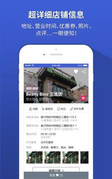 韩巢韩国地图-韩国旅游自由行必备的中文版韩国全国地图 apk screenshot