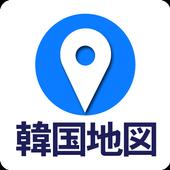 コネスト韓国地図 - 韓国旅行に必須!完全日本語の韓国地図でルート検索・韓国地下鉄検索も可能 icon