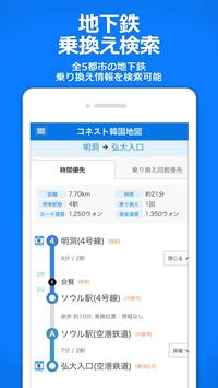 コネスト韓国地図 - 韓国旅行に必須!完全日本語の韓国地図でルート検索・韓国地下鉄検索も可能 apk screenshot