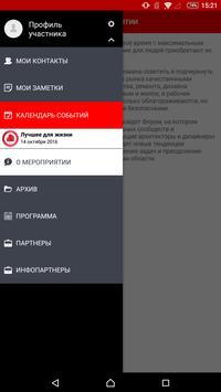 SP Events apk screenshot