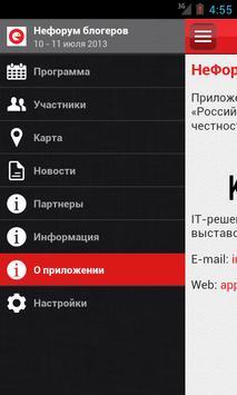 НеФорум apk screenshot