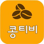 콩티비 - 무료스포츠중계,축구,농구,야구,배구,하키 icon
