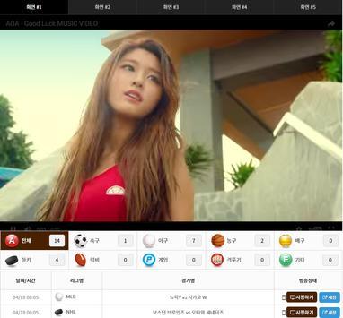 콩티비 - 무료스포츠중계,축구,농구,야구,배구,하키 screenshot 1