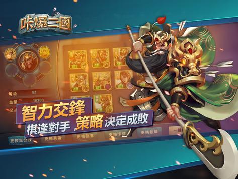 咔爆三國 apk screenshot