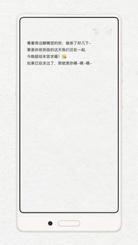给未来写封信 screenshot 3