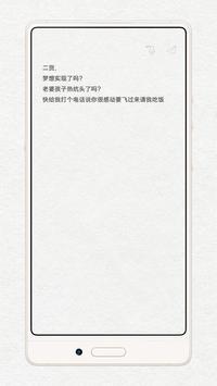 给未来写封信 screenshot 4