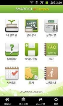 건국대학교 eCampus poster