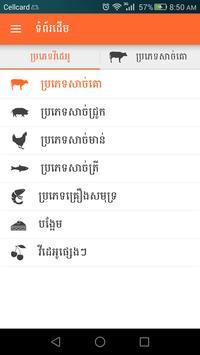 Khmer Cooking Video screenshot 3