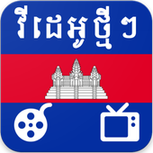 Khmer News Video icon
