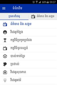 Khmer News Video apk screenshot
