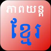 Khmer Movie Pro icon