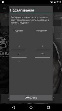 SportNote(Beta) (Unreleased) screenshot 2