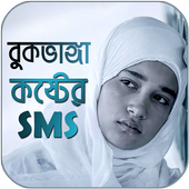 বুকভাঙ্গা কষ্টের এস এম এস icon