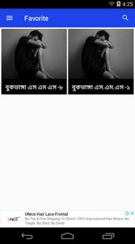 বুকভাঙ্গা কষ্টের এস এম এস screenshot 4
