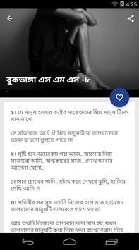 বুকভাঙ্গা কষ্টের এস এম এস screenshot 5