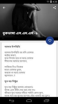 বুকভাঙ্গা কষ্টের এস এম এস screenshot 1