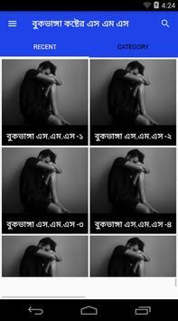 বুকভাঙ্গা কষ্টের এস এম এস screenshot 2