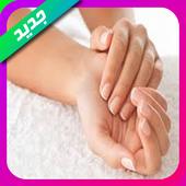 خلطات تبيض و تنعيم اليدين icon