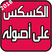 كسكس المغربي بخطوات بسيطة 2018 icon