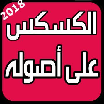 كسكس المغربي بخطوات بسيطة 2018 screenshot 13