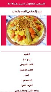 كسكس المغربي بخطوات بسيطة 2018 screenshot 1